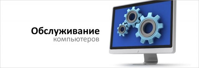 Профессиональное компьютерное обслуживание от BestHard.ru